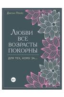 """Книга """"Любви все возрасты покорны. Для тех, кому за...."""" Прайс Дж."""