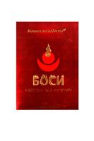 Препарат для мужчин Боси - Bosi 2 капсулы